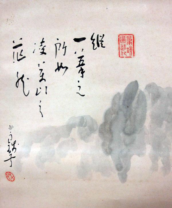 小川芋銭 2