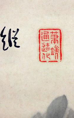 小川芋銭 4