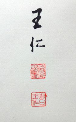 出口王仁三郎 4