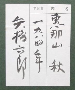 矢橋六郎 2