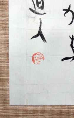 会津八一 3