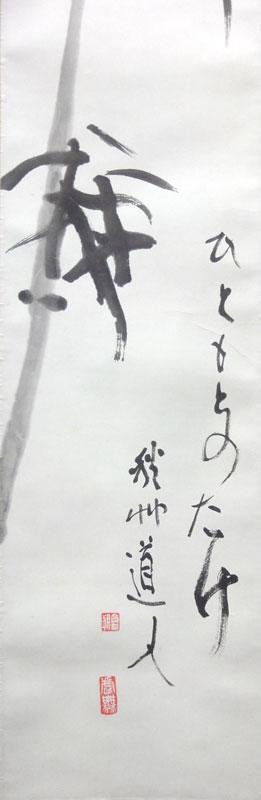 会津八一 4