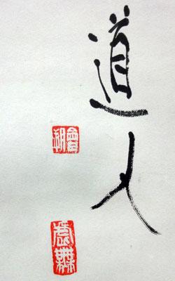 会津八一 5