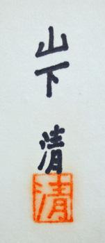 山下清 3