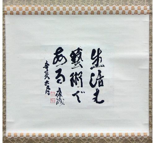 川端康成2