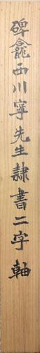 西川寧 4