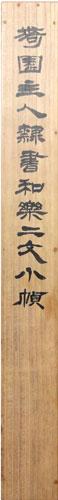西川寧 5
