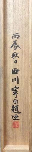 西川寧 6