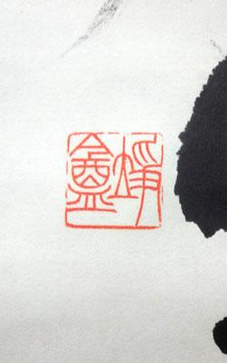 西川寧 3