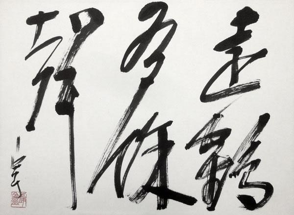 西川寧 2
