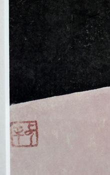 武田由平 3