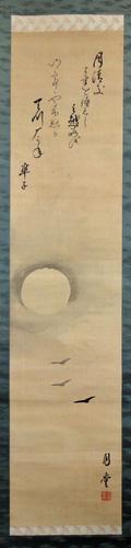 徳川慶勝、徳川準子(貞徳院矩姫)2