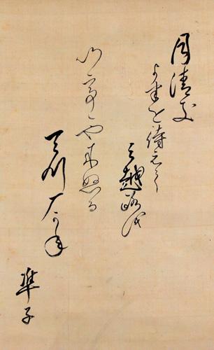 徳川慶勝、徳川準子(貞徳院矩姫)3