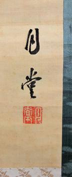 徳川慶勝、徳川準子(貞徳院矩姫)5