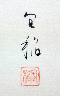 森村宜稲 3