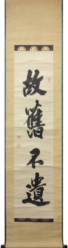 徳川義宜 1