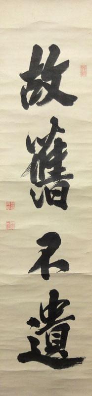 徳川義宜 2