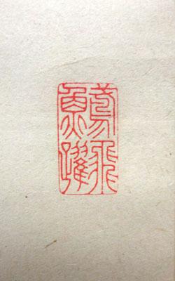 徳川義宜 4