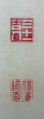 福沢諭吉4