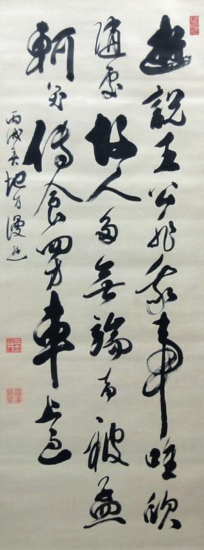 Fukuzawa Yukichi 2