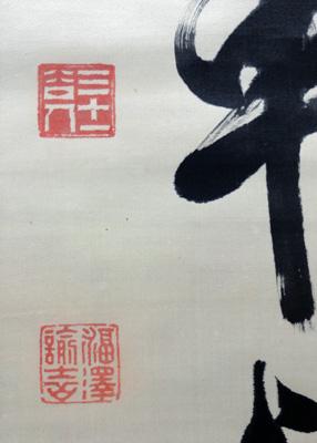 Fukuzawa Yukichi 3