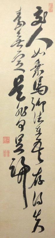 福沢諭吉 2