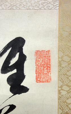 福沢諭吉 3