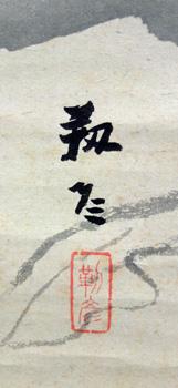 安田靫彦5