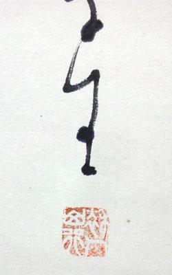 竹久夢二 4