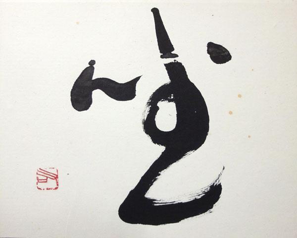 手島右卿/掛軸、絵画の販売、鑑定、買取り/近世、近代書画専門長良川画廊