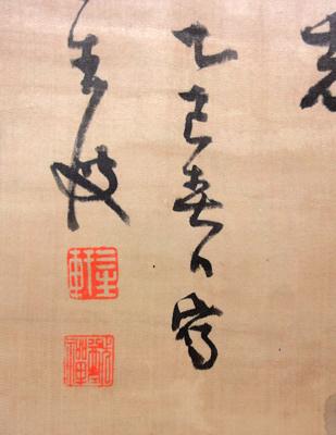 猷禅玄達(三生軒) 4