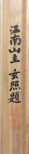 猷禅玄達(三生軒) 6