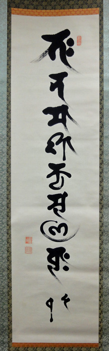 Omori Zenkai(Oomori Zenkai) 2