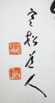 柴山全慶3