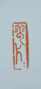 柴山全慶4