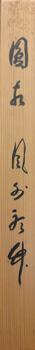 柴山全慶5