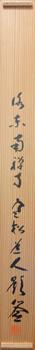 柴山全慶6