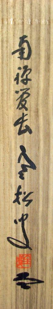柴山全慶 4