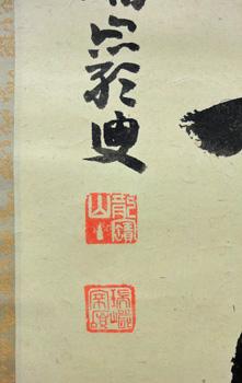 後藤瑞巌3