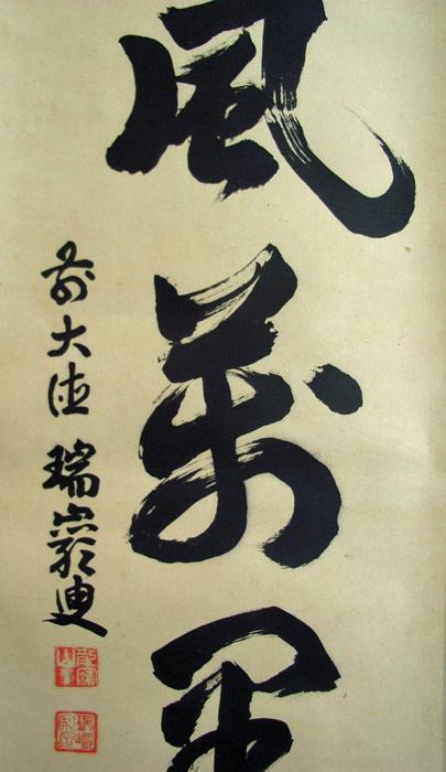 後藤瑞巌 3