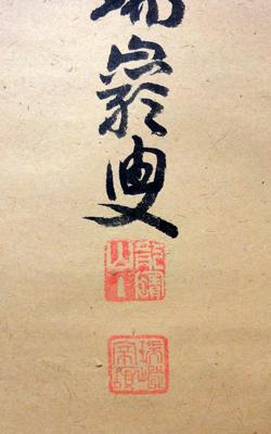 Goto Zuigan 3