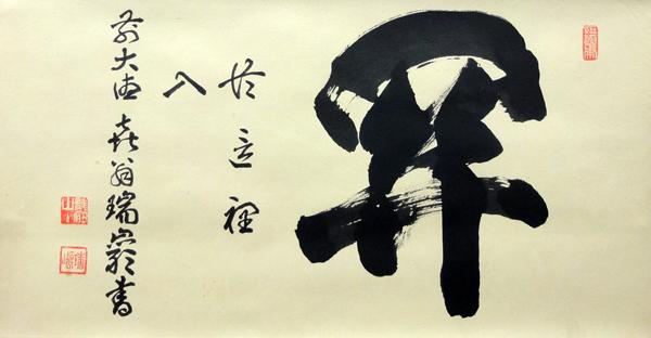 Goto Zuigan 2