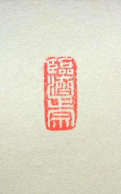 Goto Zuigan 4