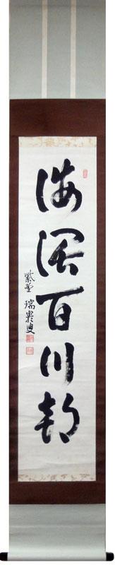 後藤瑞巌 1