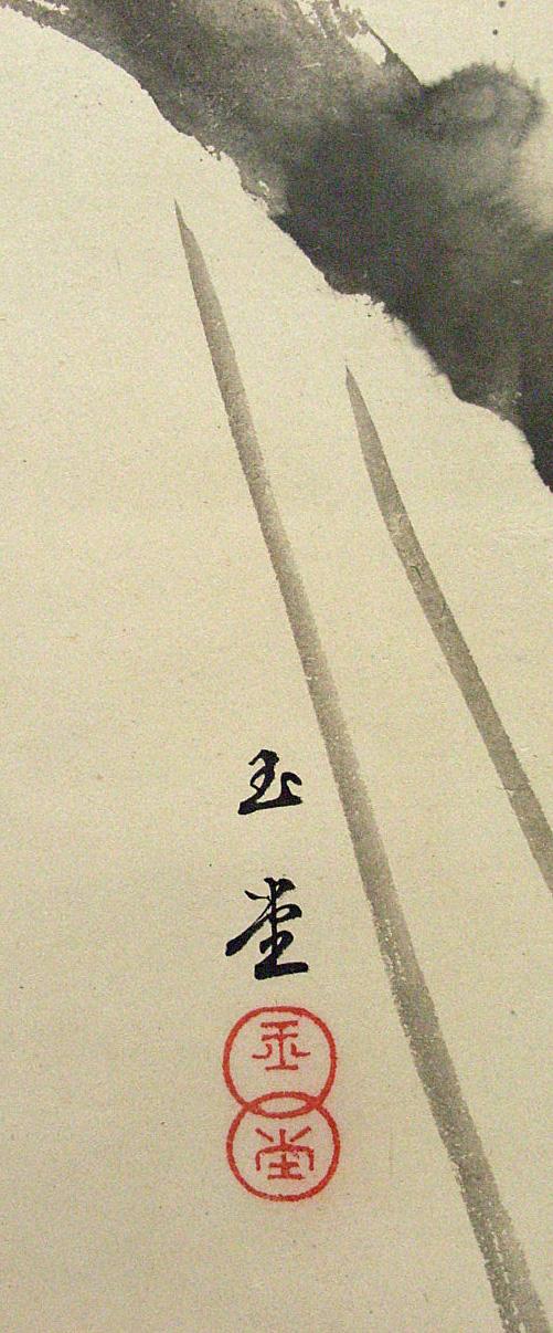 川合玉堂4