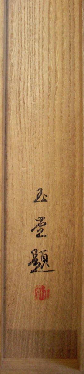 川合玉堂6