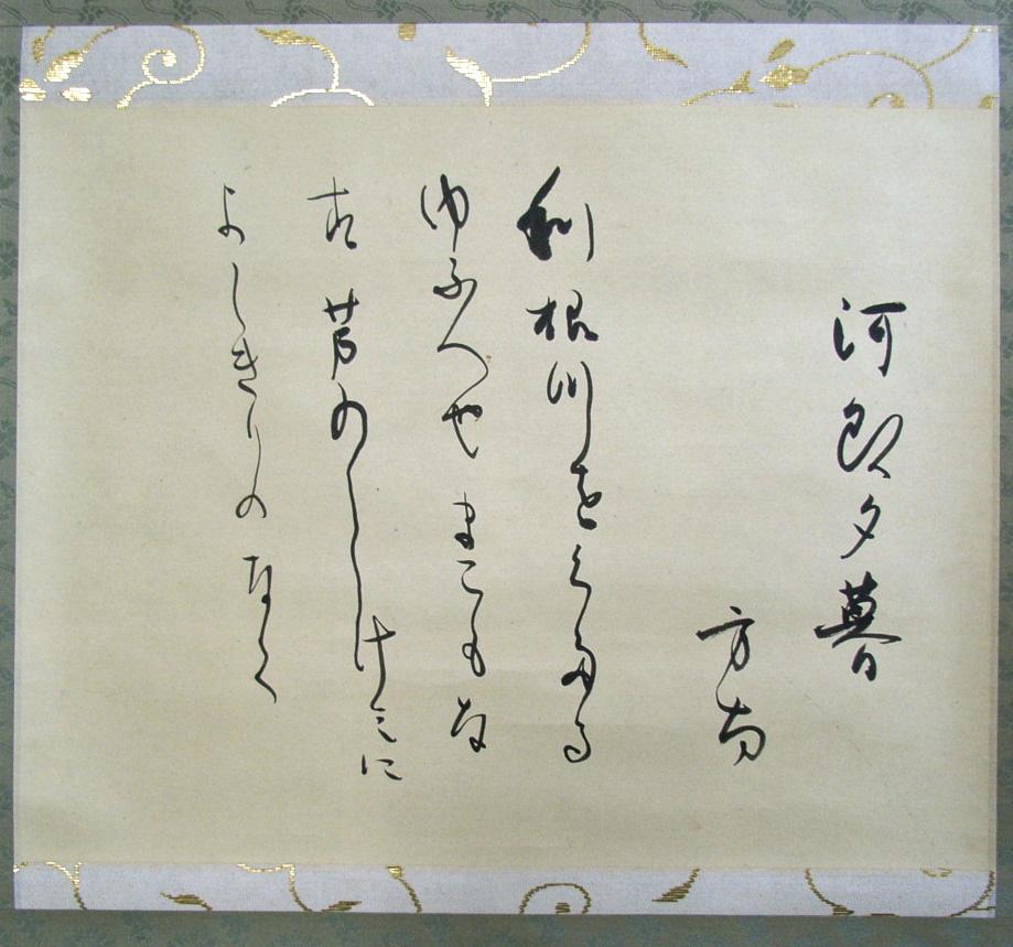 田山方南2