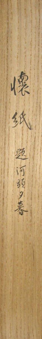 田山方南3