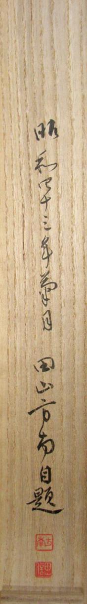 田山方南4