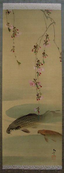 松永天章 しだれ桜に遊鯉図